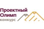 Объявлены победители Конкурса профессионального управления проектной деятельностью «Проектный Олимп 2018»