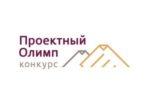 Приглашаем к участию в конкурсе «Проектный Олимп 2018»