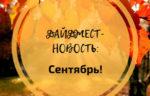 Дайджест-новость: сентябрь!