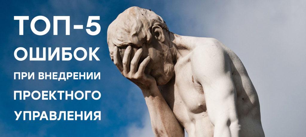 Внедрение проектного управления: ТОП-5 ключевых ошибок