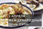 5  апреля – международный день Супа