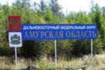 Амурская область оказалась в числе лидеров по исполнению майских указов президента