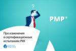 Анонсированные ранее изменения в сертификационных испытаниях PMI вступят в силу только в июле 2020 г.