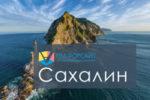 Власти Сахалина будут внедрять единую систему управления проектами (ПМ Форсайт) региона
