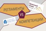 Дилеммы проектного управления: регламенты и автоматизация или компетенции РП и команд?
